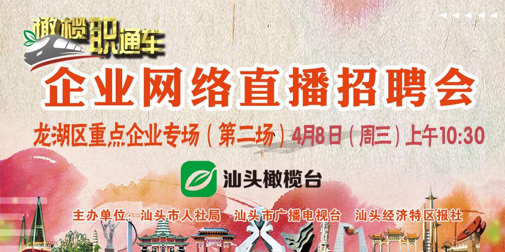 """【直播汕头】橄榄""""职""""通车—龙湖区重点企业专场(二)"""