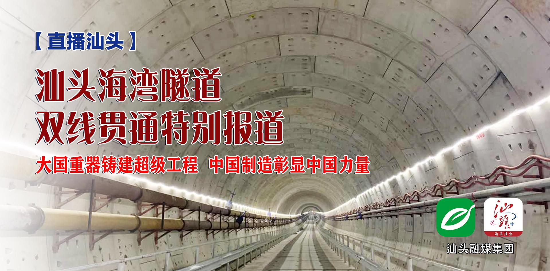 【直播汕头】汕头海湾隧道双线全面贯通特别报道