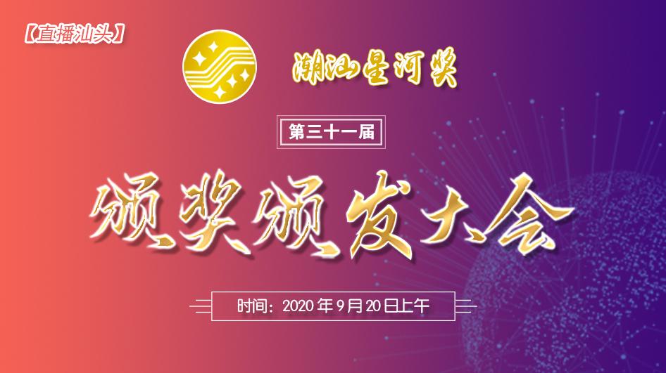 【直播汕头】潮汕星河奖第三十一届颁奖颁发大会