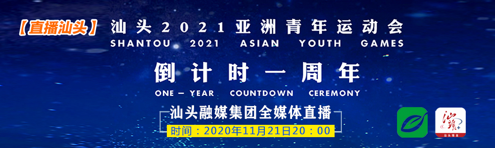【直播汕头】汕头2021亚洲青年运动会倒计时一周年全媒体直播