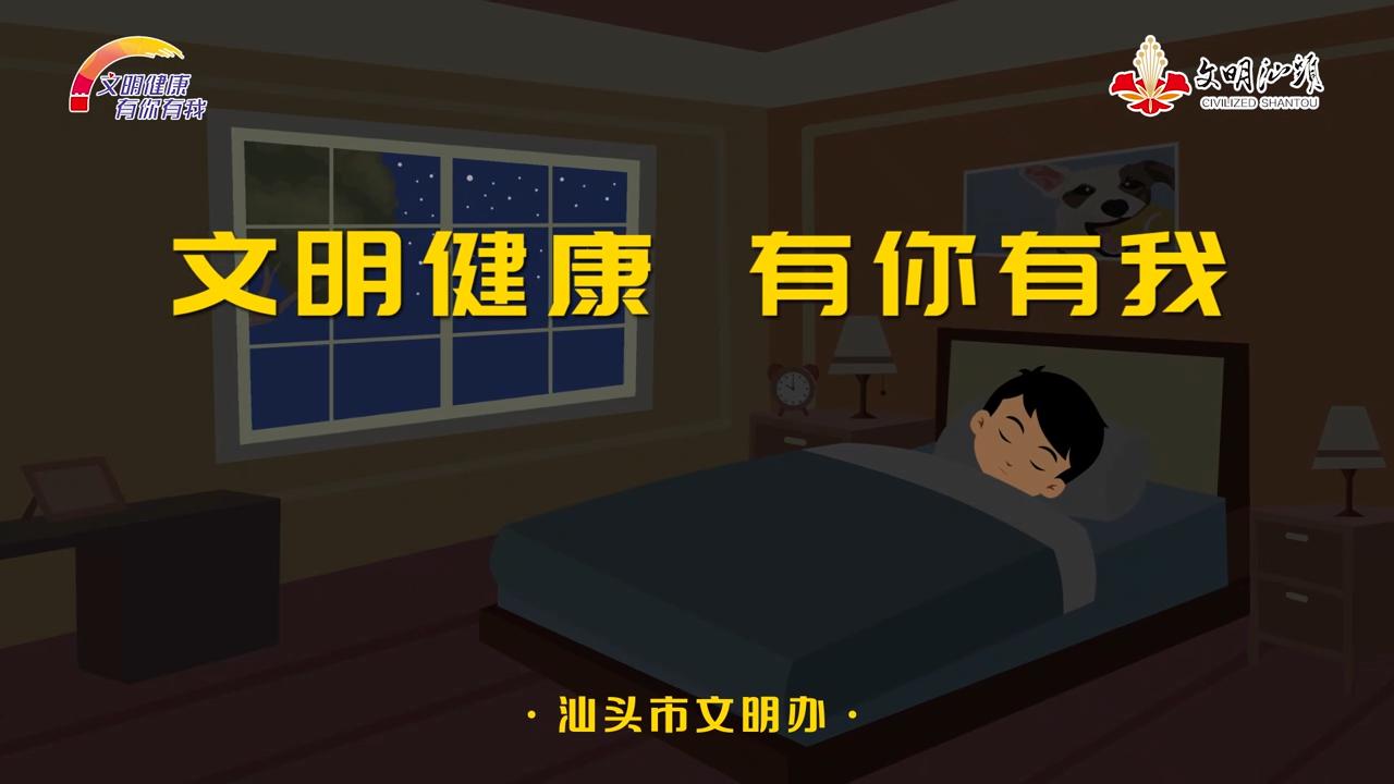 【文明健康有你有我公益动画】健康生活篇