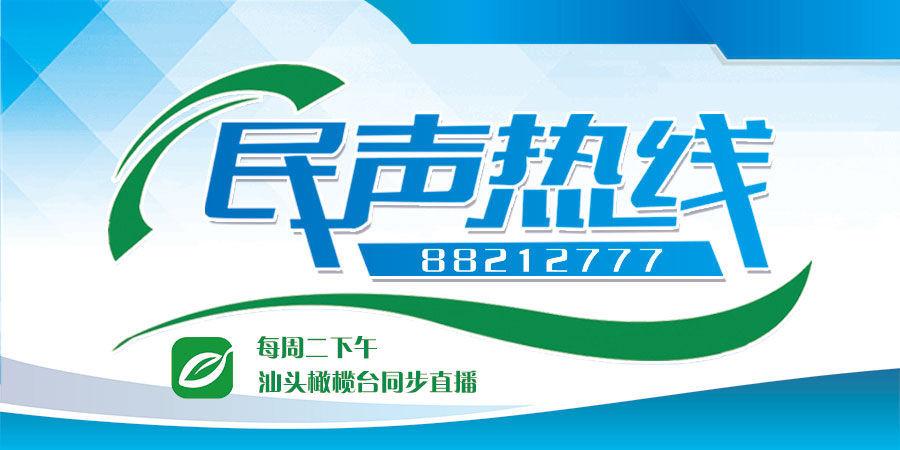 【直播】民声热线-上线:汕头市综合保税区管委会(2021-04-20)