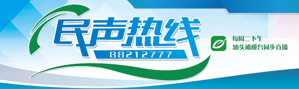 民声热线-上线:潮阳区、潮南区教育局(2021-5-11)