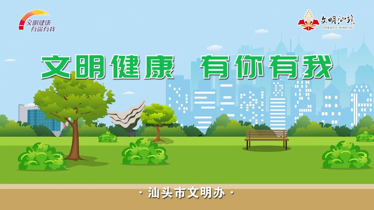 【文明健康有你有我公益动画】环境保洁篇