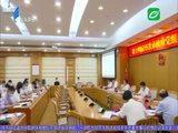 市政府党组(扩大)会议传达学习省委十二届十四次全会精神