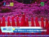 中央广播电视总台2021年中国农民丰收节晚会今晚精彩播出
