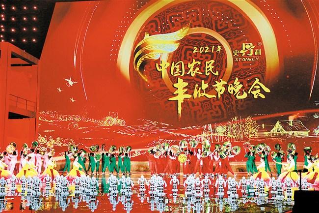 聚焦中央广播电视总台2021年《中国农民丰收节晚会》